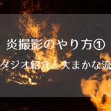 炎撮影のやり方①~スタジオ紹介と大まかな流れ~