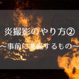 炎撮影のやりかた②~事前に準備するもの~