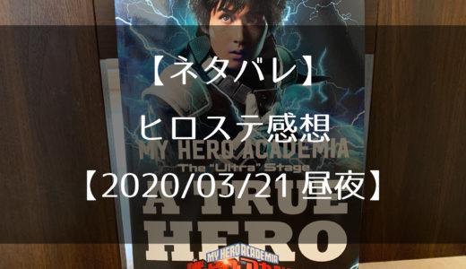 【ネタバレ】ヒロステ感想【2020/03/21昼夜】