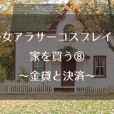 独身女アラサーコスプレイヤー、家を買う⑧~金貸と決済~